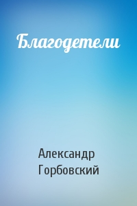 Александр Горбовский - Благодетели