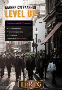 Level Up. Рестарт (СИ)