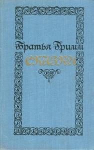 Якоб Гримм - Сказки