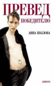 Превед победителю (сборник)