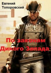 Евгений Топоровский - По законам Дикого Запада (СИ)