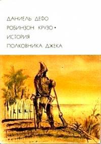 Робинзон Крузо. История полковника Джека