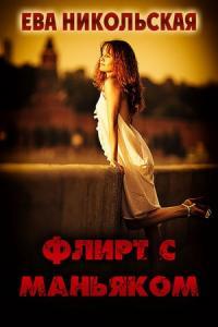 Ева Никольская - Флирт с маньяком