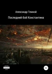 Последний бой Константина