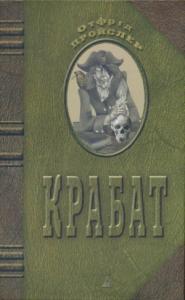 Крабат