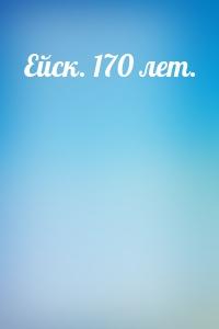 Ейск. 170 лет.