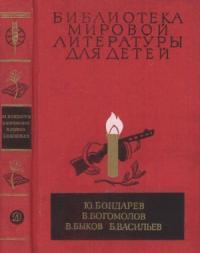 Библиотека мировой литературы для детей, т. 30, кн. 1