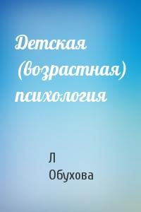Л Обухова - Детская (возрастная) психология