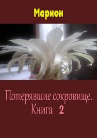Потерявшие сокровище. Книга 2 (СИ)