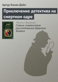 Артур Дойл - Приключение детектива на смертном одре
