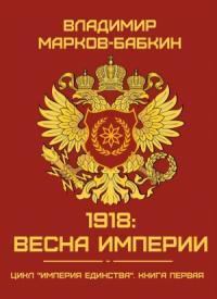 1918: Весна Империи