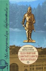 Идея сибирской самостоятельности вчера и сегодня.