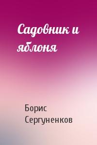 Борис Сергуненков - Садовник и яблоня