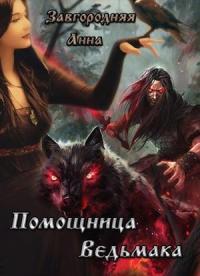 Помощница ведьмака. Книга 1 (СИ)