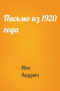 Письмо из 1920 года