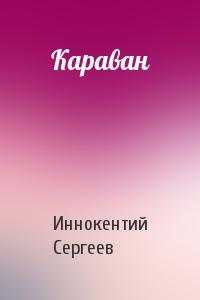 Иннокентий Сергеев - Караван