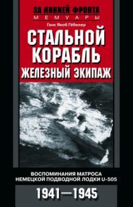 Стальной корабль, железный экипаж. Воспоминания матроса немецкой подводной лодки U-505. 1941–1945
