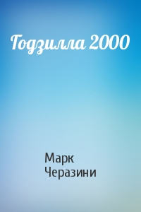 Годзилла 2000