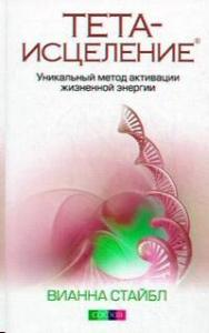 Вианна Стайбл - Тета-исцеление: Уникальный метод активации жизненной энергии