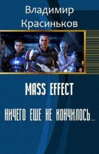 Mass Effect. Ничего еще не кончилось... (СИ)