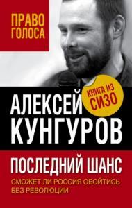 Алексей Кунгуров - Последний шанс