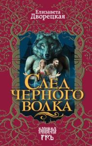 Елизавета Дворецкая - След черного волка