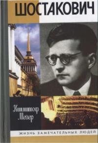 Кшиштоф Мейер - Шостакович: Жизнь. Творчество. Время