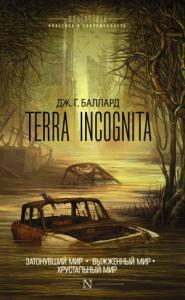 Terra Incognita: Затонувший мир. Выжженный мир. Хрустальный мир (сборник)
