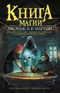 Книга магии