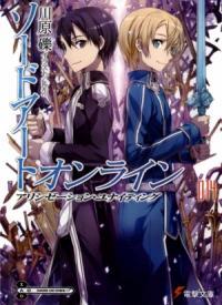 Sword Art Online 14 - Алисизация: воссоединение