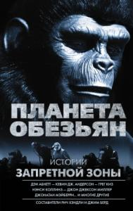 Планета обезьян. Истории Запретной зоны (сборник)