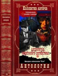 Антология советского детектива-28. Компиляция. Книги 1-20
