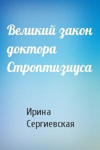 Ирина Сергиевская - Великий закон доктора Строптизиуса