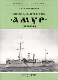 Минные заградители типа «Амур». 1895-1941 гг.