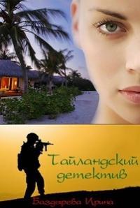 Таиландский детектив