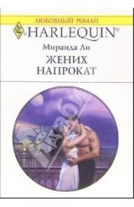 Миранда Ли - Жених напрокат