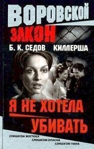 Борис К. Седов - Я не хотела убивать