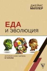 Еда и эволюция. История Homo Sapiens в тарелке