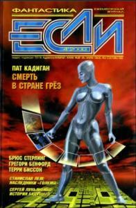 «Если», 2000 № 04