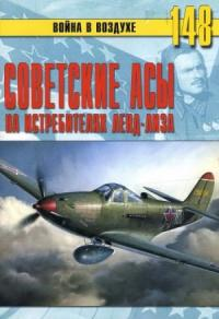 Советские асы на истребителях ленд-лиза