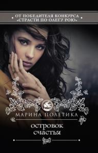 Марина Полетика - Островок счастья