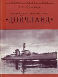 "Броненосные корабли типа ""Дойчланд"""