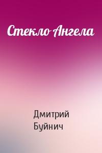 Дмитрий Буйнич - Стекло Ангела