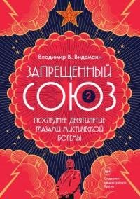 Владимир Видеманн - Запрещенный Союз – 2: Последнее десятилетие глазами мистической богемы