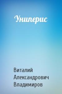 Униперис