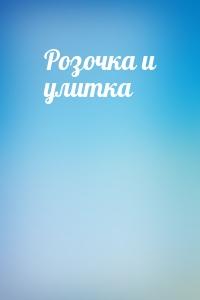 - Розочка и улитка