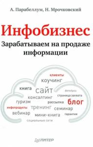 Андрей Парабеллум, Николай Мрочковский - Инфобизнес. Зарабатываем на продаже информации
