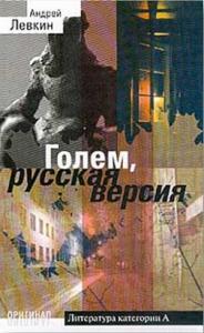 Голем, русская версия