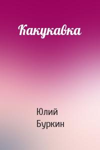 Какукавка