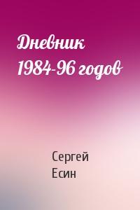 Дневник 1984-96 годов